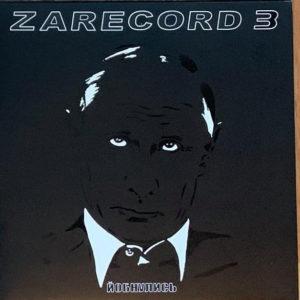 NMCP Studio – Zarecord 3 - 2021